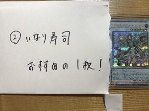 遊戯王の2020福袋3