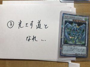 遊戯王の2020福袋4