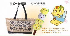 ふなっしーの2017-福袋2