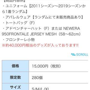 川崎フロンターレの2020福袋5