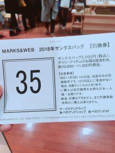 マークスアンドウェブの2018-福袋1