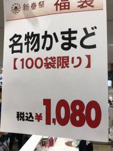 三越の2019-福袋1