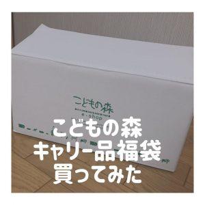 ムージョンジョンの2020-福袋1
