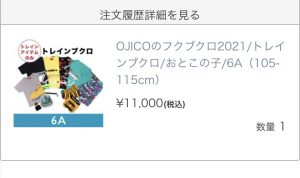 オジコの2020-福袋1