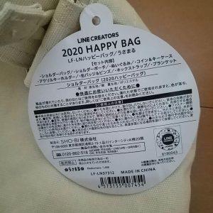 うさまるの2020福袋3