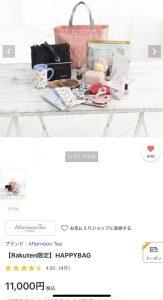 アフタヌーンティーの2021-福袋2