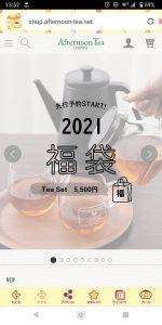 アフタヌーンティーの2021-福袋1