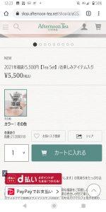 アフタヌーンティーの2021福袋3
