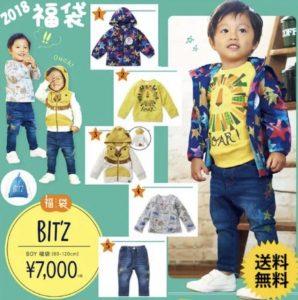 ビッツの2021-福袋1