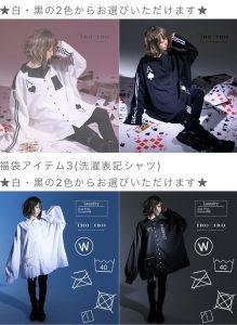 ワンピース専門店「Favorite」の2021-福袋2