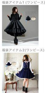 ワンピース専門店「Favorite」の2021福袋3