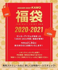 KAMOの2021-福袋1
