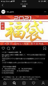 KSCの2021-福袋1