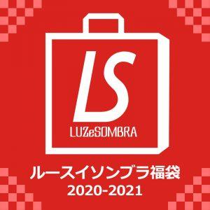 ルースイソンブラの2021-福袋1