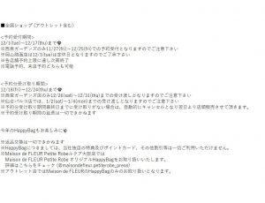 メゾンドフルールの2021-福袋2