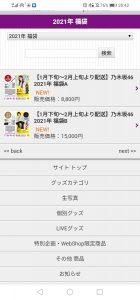 乃木坂46の2021-福袋1