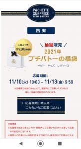 プチバトーの2021-福袋1