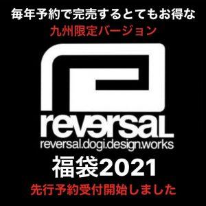 リバーサルの2021-福袋1