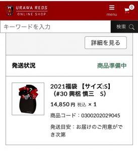 浦和レッズの2020-福袋1