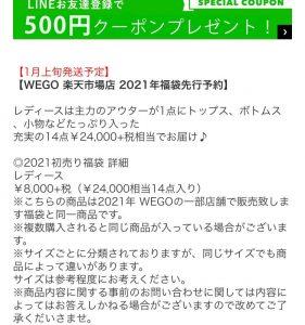 ウィゴーの2021-福袋2
