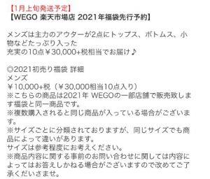 ウィゴーの2021福袋4