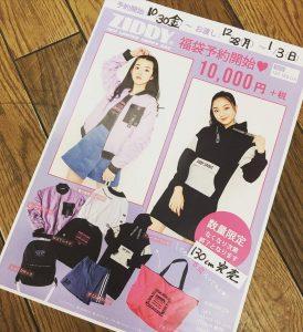 ジディーの2021-福袋1