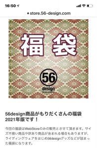 56designの2021-福袋1