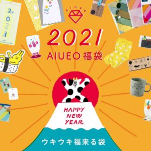 AIUEOの2021-福袋1