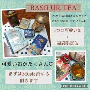 バシラーティーの2021-福袋1