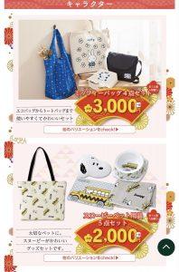 おしゃれ生活空間シャンブルの2021-福袋2