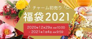 チャームの2021-福袋1