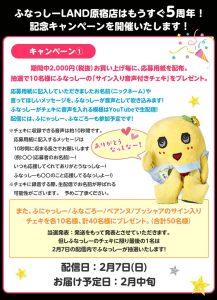 ふなっしーの2021-福袋2