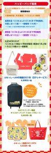 ふなっしーの2021福袋3