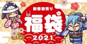 らしんばんの2021-福袋1