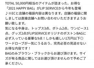 リップサービスの2021-福袋2