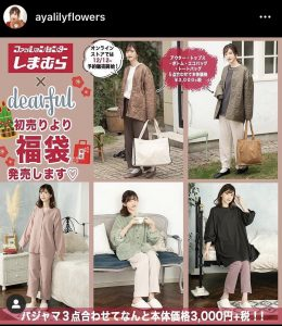 しまむらの2021-福袋1