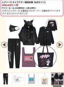 しまむらの2021-福袋2