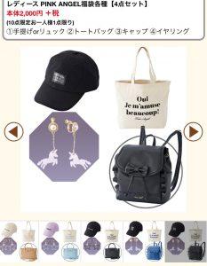 しまむらの2021福袋3