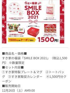 すき家の2021-福袋2
