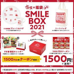 すき家の2021-福袋1