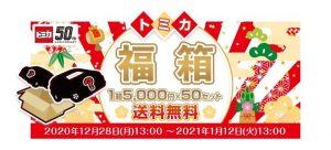 トミカの2021-福袋1
