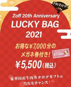 Zoffの2021-福袋1