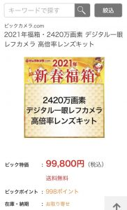 ビックカメラの2021-福袋1