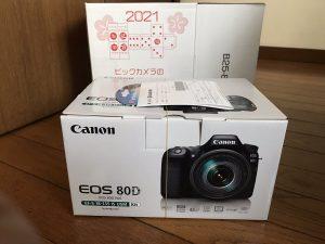 ビックカメラの2021-福袋2
