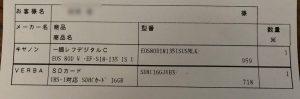 ビックカメラの2021福袋4