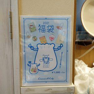 シナモロールの2021福袋3