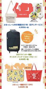 ふなっしーの2021-福袋1