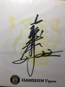 阪神タイガースの2021-福袋2
