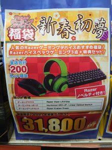 HyperXの2021-福袋1