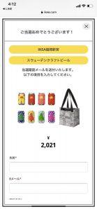 イケアの2021-福袋1